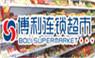 通化博利连锁超市