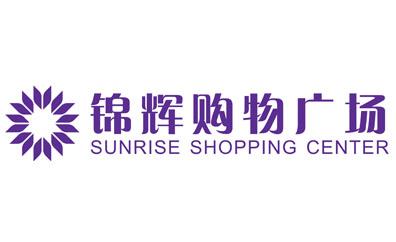 锦辉购物广场