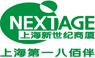 上海第一八佰伴