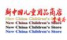 新中国儿童用品商店